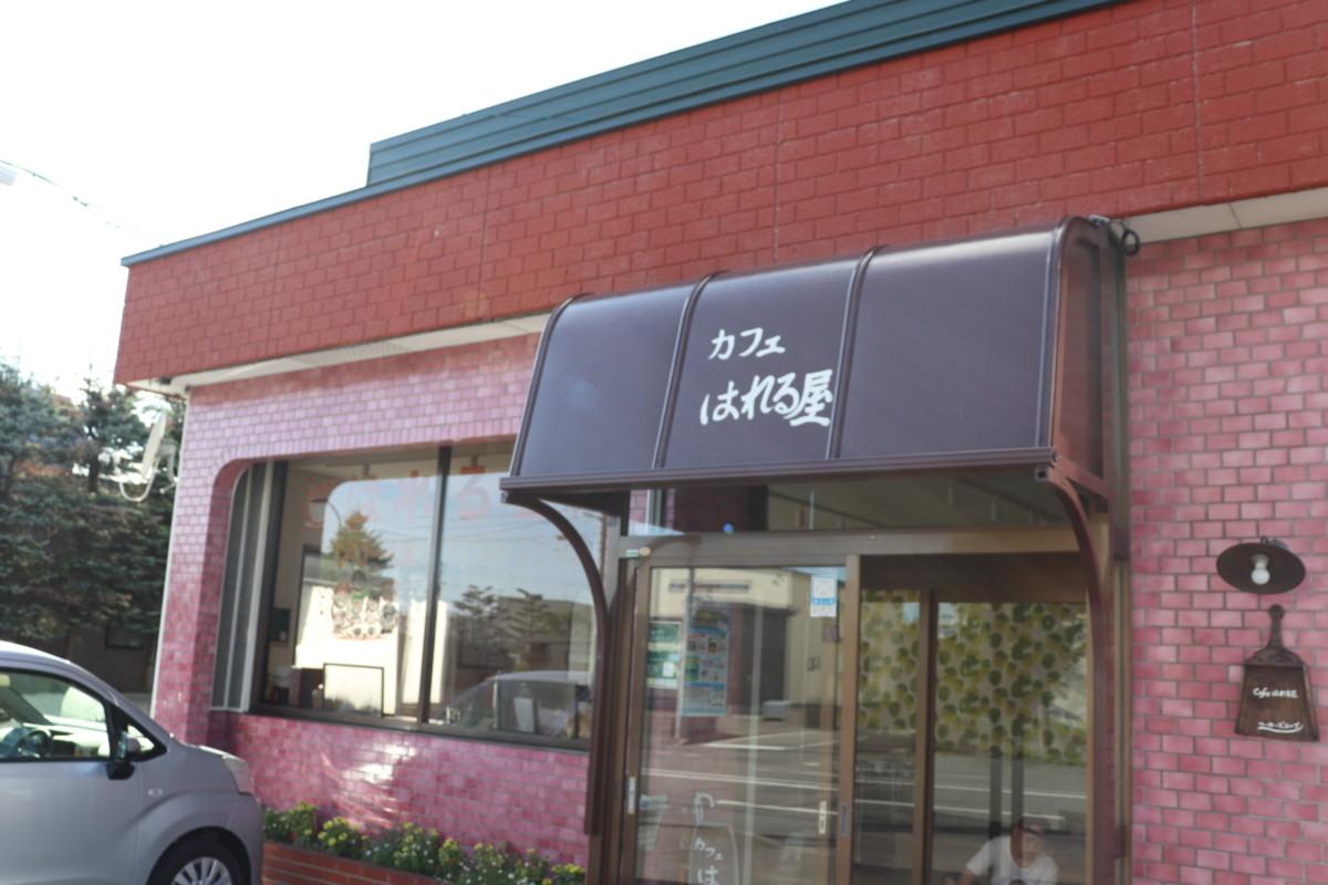 カフェ はれる屋