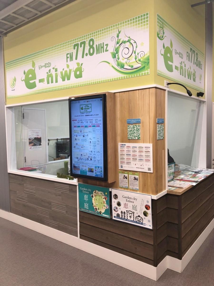 地域FM放送 e-niwa