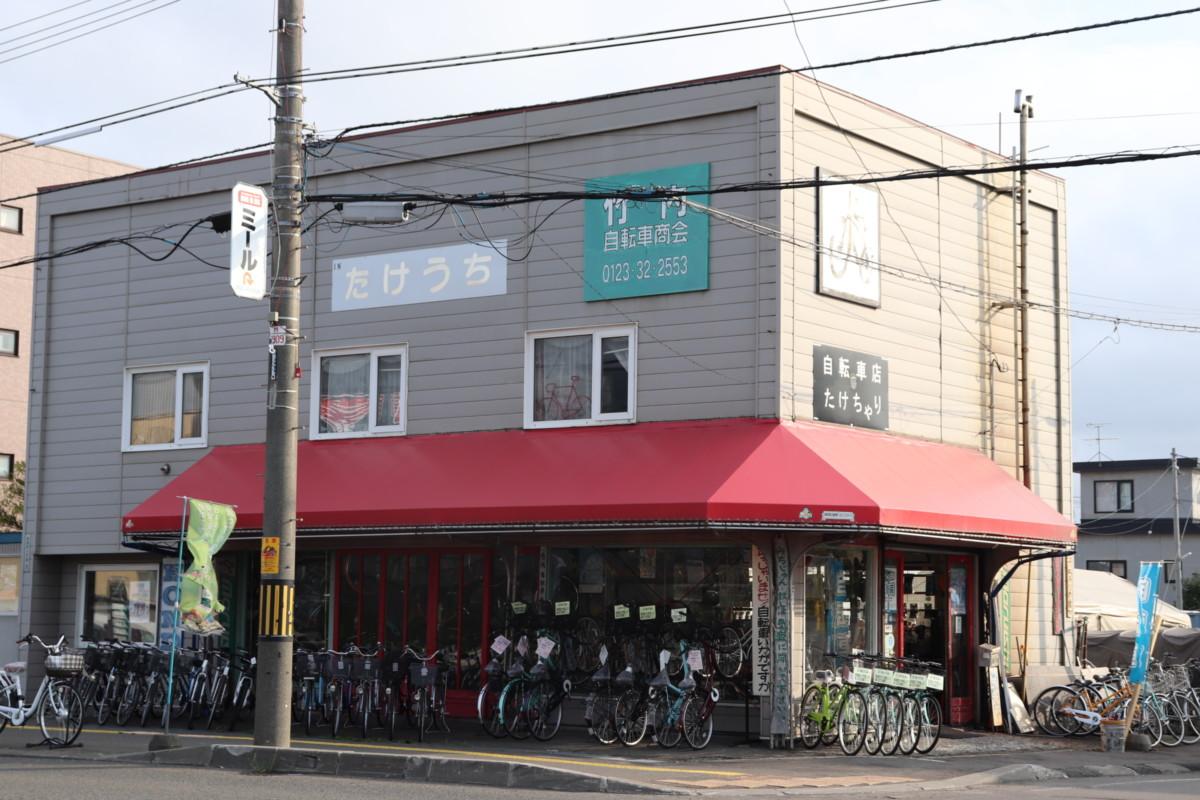 竹内自転車商会