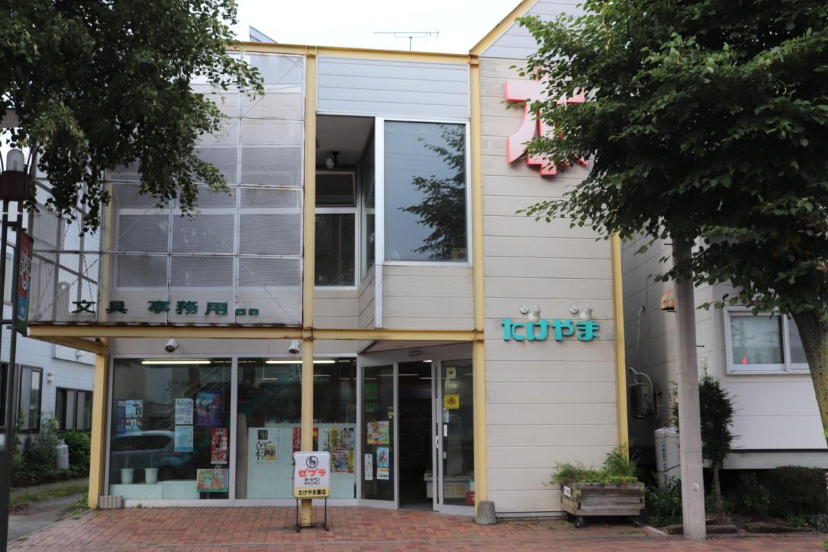 たけやま書店